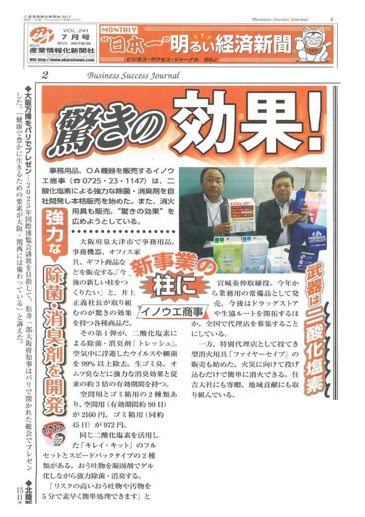 明るい経済新聞2